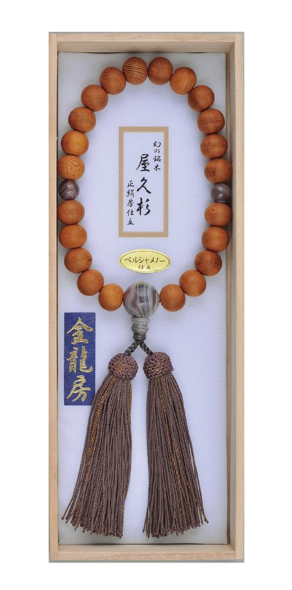 数珠 YK-01素挽屋久杉 ペルシャメノー仕立 金龍房 桐箱