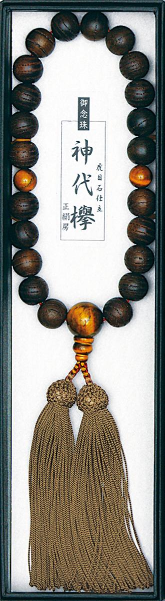数珠 神代ケヤキ正頭房 トラメ仕立