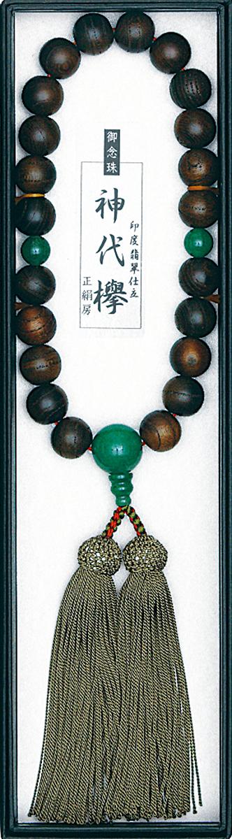 数珠 神代ケヤキ正頭房 ヒスイ仕立