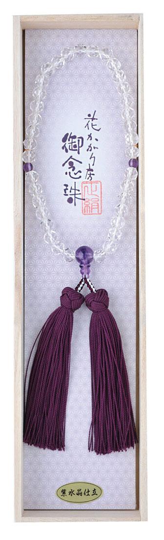 数珠 F32-2切子水晶 紫水晶仕立 花かがり房 桐箱