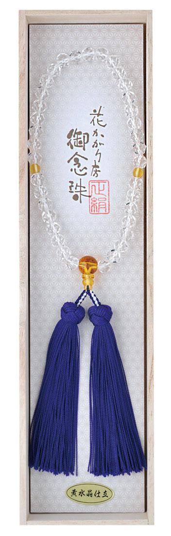 数珠 F32-6切子水晶 黄水晶仕立 花かがり房 桐箱
