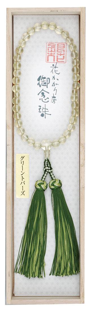 数珠 GH-3グリーントパーズ 共仕立 銀花かがり房 桐箱