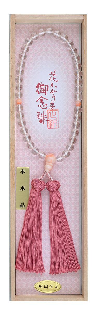 数珠 HK-116水晶 深海サンゴ仕立 花かがり房 桐箱