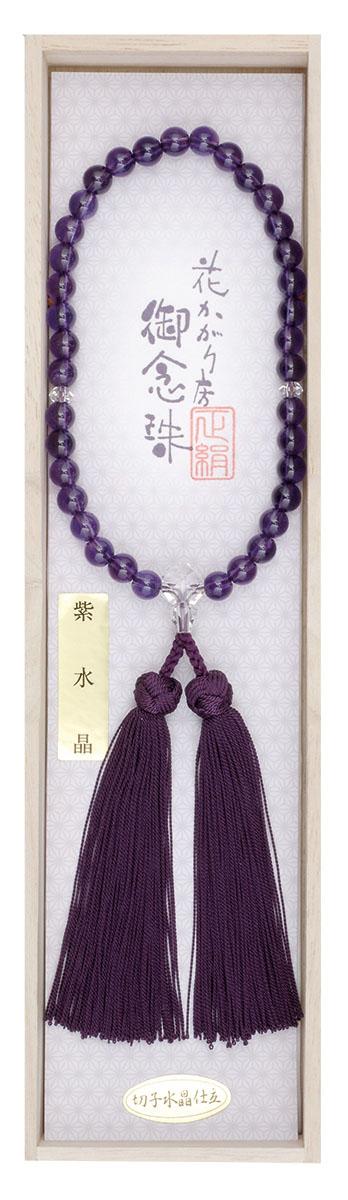 数珠 HK-34紫水晶 切子水晶仕立 花かがり房 桐箱