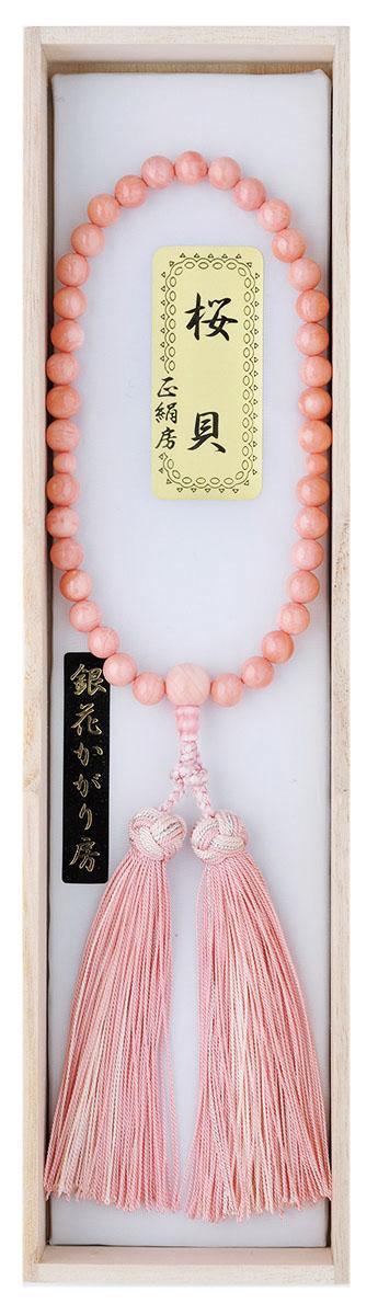 数珠 SKR-1桜貝 共仕立 銀花かがり房 桐箱