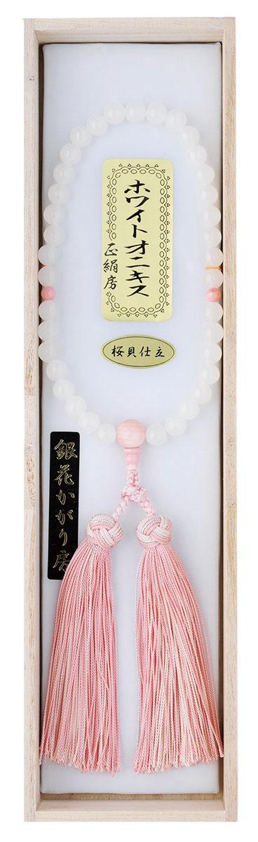 数珠 SKR-5ホワイトオニキス 桜貝仕立 銀花かがり房 桐箱