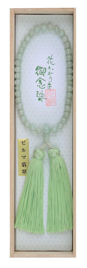 数珠 TI-数珠 ビルマヒスイ 共仕立 特選花かがり房 桐箱