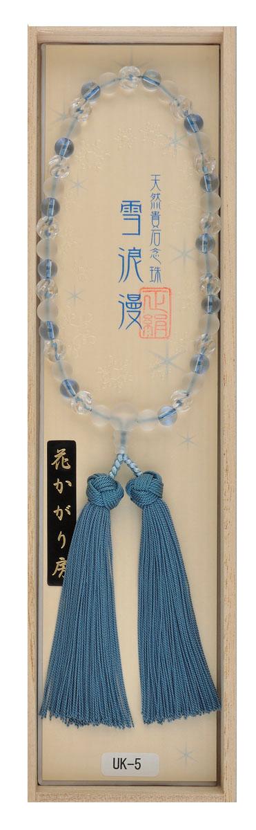 数珠 UK-5霧水晶×水晶ウエーブカット×青水晶 霧水晶仕立 花かがり房
