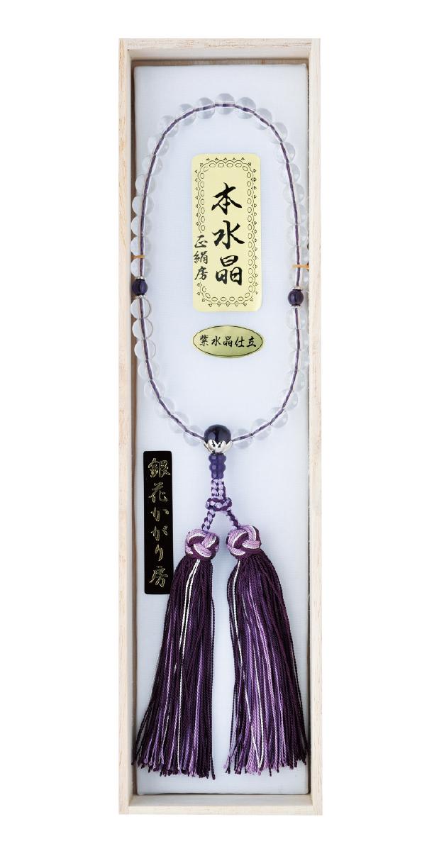 数珠 GR-3水晶 紫水晶仕立 銀蓮華花かがり房 桐箱