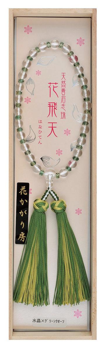数珠 H4-4水晶×切子グリーンクオーツ 水晶仕立 2色花かがり房