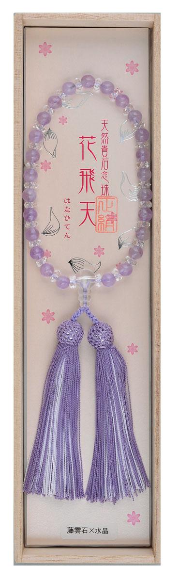 数珠 H4-9藤雲石×切子水晶 水晶仕立 2色正絹頭房