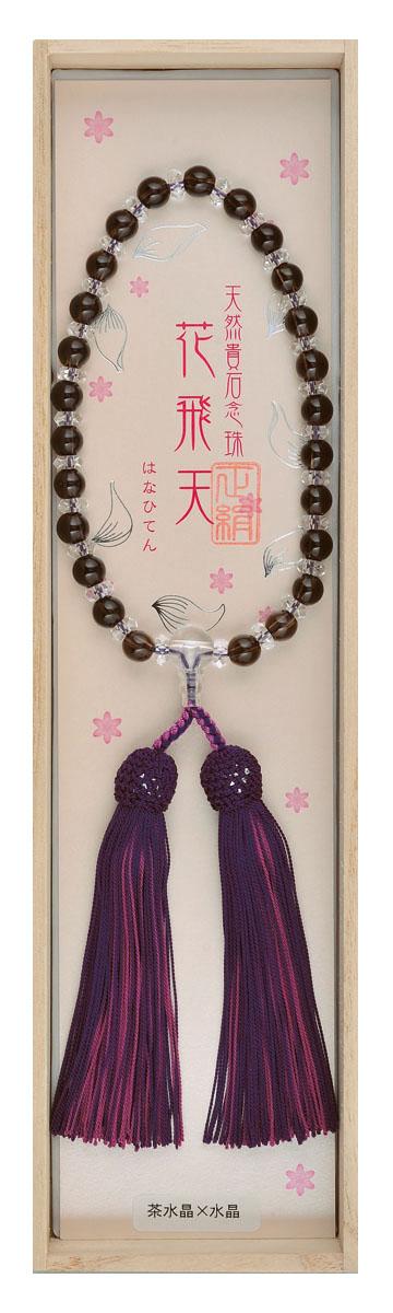 数珠 H4-10茶水晶×切子水晶 水晶仕立 2色正絹頭房