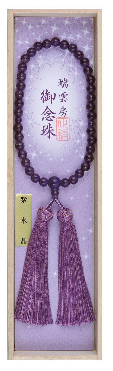 数珠 ZW-6紫水晶 共仕立 瑞雲房 桐箱