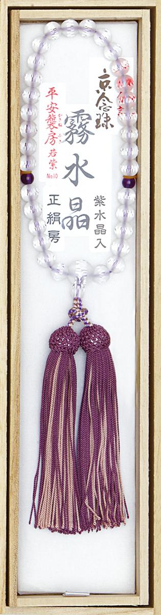 数珠 霧水晶 二天紫水晶仕立 襲房 ブドウ・灰桜