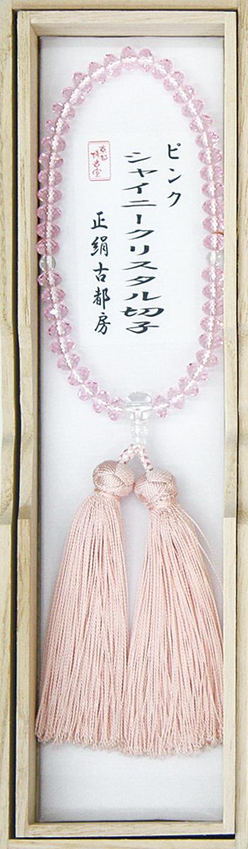 数珠 シャイニークリスタル切子ピンク 水晶仕立 古都房 ピンク