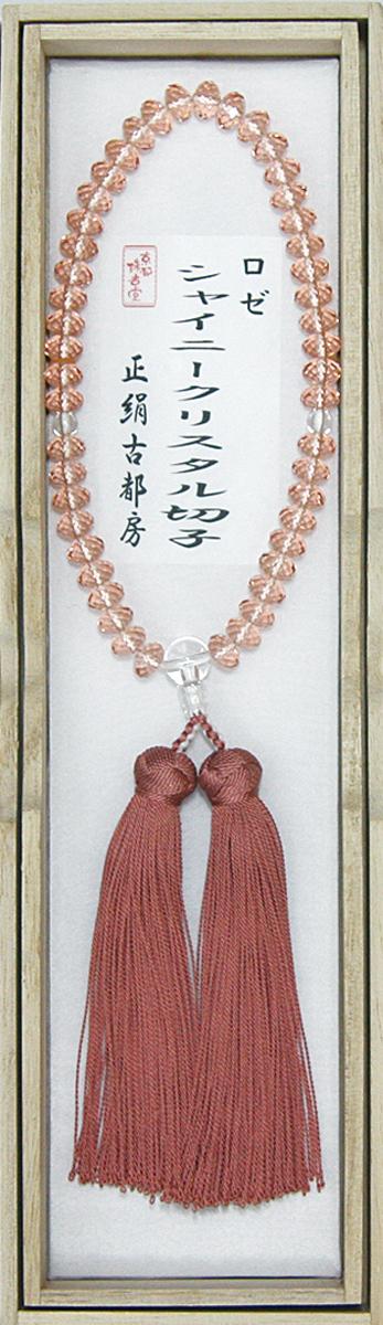 数珠 シャイニークリスタル切子ロゼ 水晶仕立 古都房珊瑚