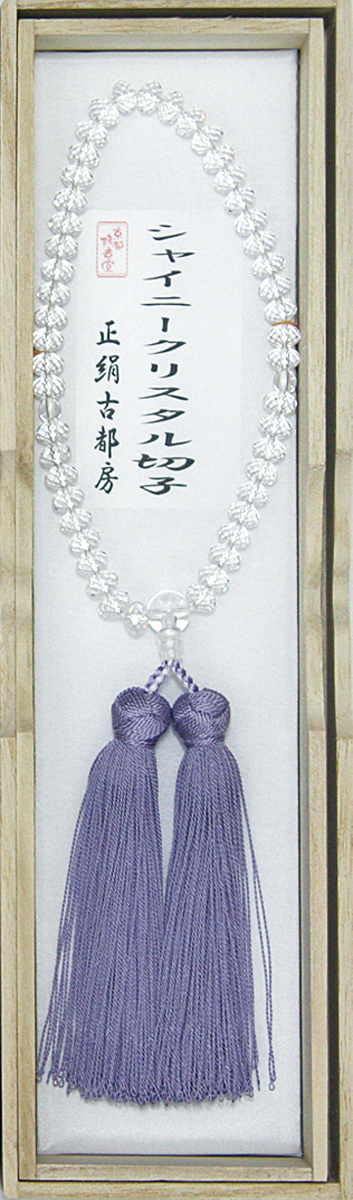 数珠 シャイニークリスタル切子透明 水晶仕立 古都房藤