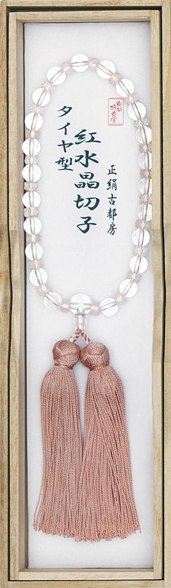 数珠 タイヤ型紅水晶切子仕立 古都房灰桜