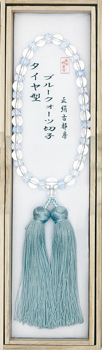 数珠 タイヤ型ブルークオーツ切子仕立 古都房藍白