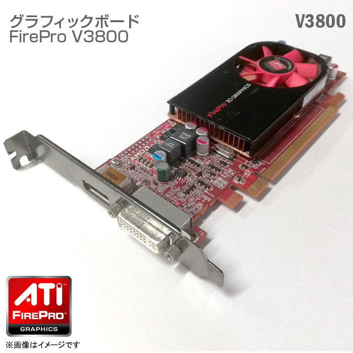 定番 グラフィックボード ATI FirePro V3800 512MB GDDR3 中古 グラフィックカード AMD 受注生産品 グラボ フル ビデオカード 安心30日保証