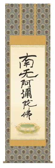 床軸(掛け軸)・金襴本佛表装・尺五 【六字名号(復刻)】【表装品質十年間保障付】【純国産】