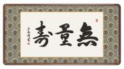 無量寿・額入り・金襴佛表装【表装品質十年間保障付】【純国産】