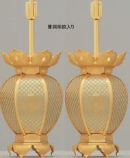 吊灯籠(吊り灯篭) 天台宗紋入 真鍮 七宝型灯篭 消金メッキ 中