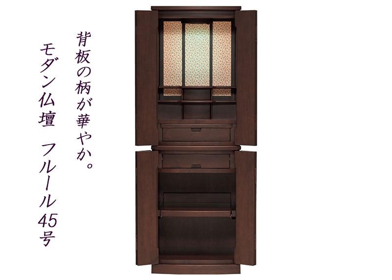 仏壇 家具調仏壇 モダン仏壇 大型仏壇床置き仏壇 フルール45号 一部地域を除いて無料設置
