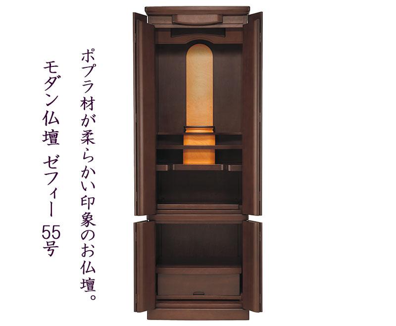 仏壇 モダン仏壇 家具調仏壇 床置きゼフィー55号