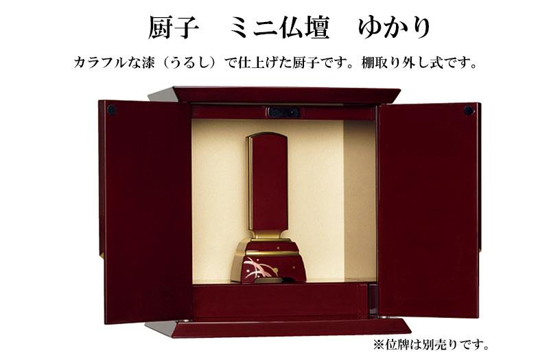 仏壇 仏具 厨子型仏壇 ゆかり 漆仕上げ・棚取り外し式