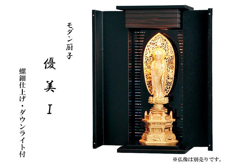 仏壇 仏具 厨子型仏壇 国産 螺鈿仕上げ モダン厨子 優美1