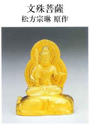 仏像 仏具 純金製 文殊菩薩 24金製