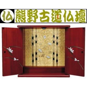 仏壇 ミニ仏壇 漆調 小型仏壇 上置仏壇 ひかわ 大(漆調)国産