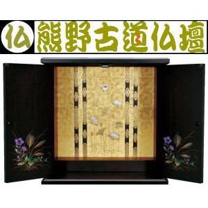 仏壇 ミニ仏壇 漆調 小型仏壇 上置仏壇 ききょう 小(漆調)国産