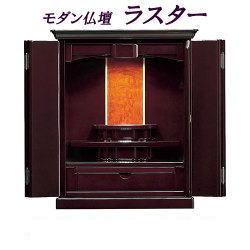 仏壇 モダン仏壇 小型仏壇 上置き仏壇ラスター16号