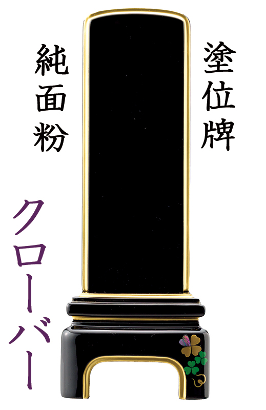 仏具 位牌 モダン位牌 純面粉 クローバー 3.5寸