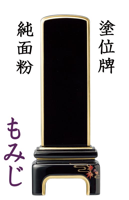 仏具 位牌 モダン位牌 純面粉 もみじ 3.5寸