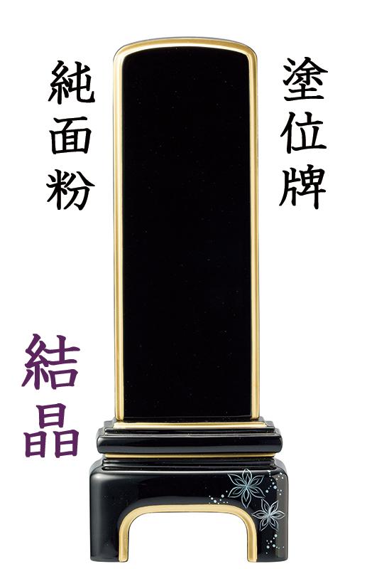 仏具 位牌 モダン位牌 純面粉 結晶 3.5寸