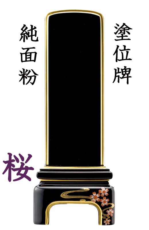仏具 位牌 モダン位牌 純面粉 桜 3.5寸