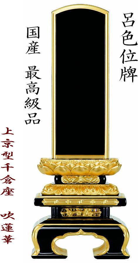 位牌 呂色位牌 国産位牌 純面粉 上京型千倉座 吹蓮華 3.5寸