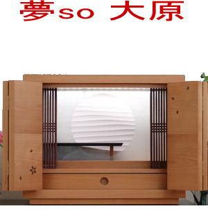 仏壇 モダン仏壇 ミニ仏壇 家具調仏壇 夢so 大原 日本製