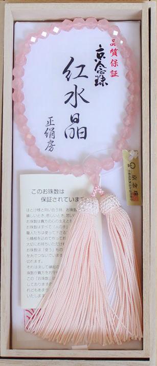 念珠 数珠 京念珠 紅水晶切子(全宗派用)女性用 8寸(桐箱入)