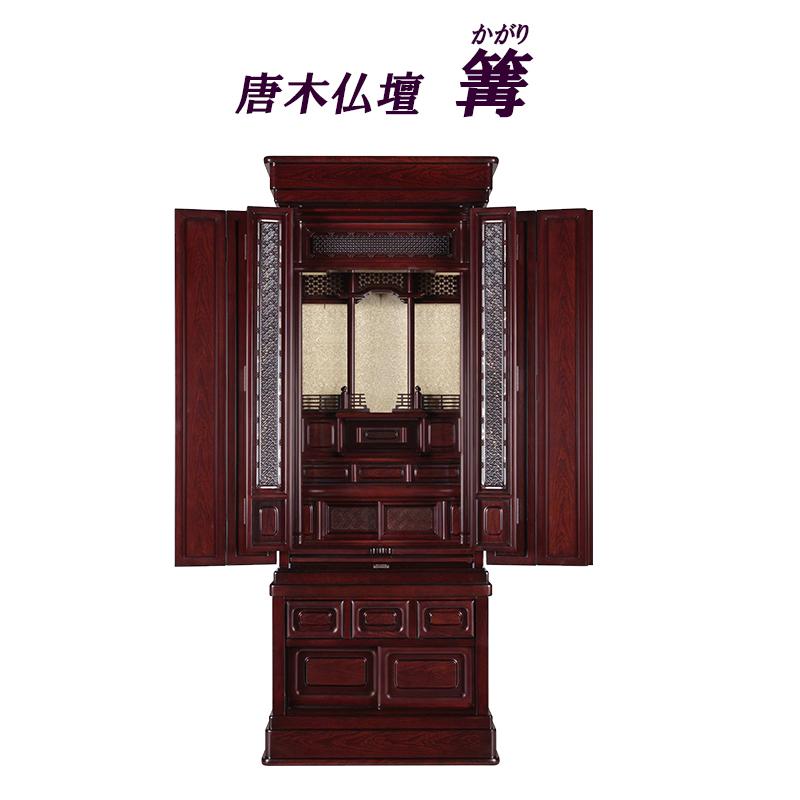 台付仏壇 紫檀調 篝 16×47号
