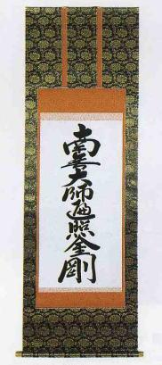 仏書(掛け軸)・【八字・真言宗】南無大師遍照金剛・上金・6尺・桐箱入り