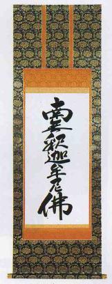 仏書(掛け軸)・【七字・禅宗】南無釈迦牟尼仏・上金・6尺(桐箱入り)