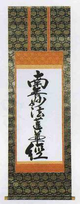 仏書(掛け軸)・【七字題目】南無妙法蓮華経・新金上6尺(紙箱入り)