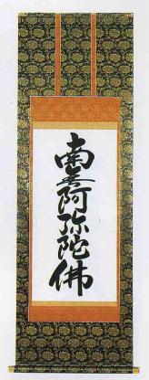 仏書(掛け軸)・【六字名号】南無阿弥陀仏・上金6尺(桐箱入り)