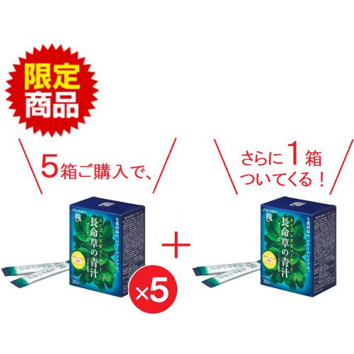 [ネット限定]資生堂 長命草パウダーN 30包×5箱+1箱【送料無料】