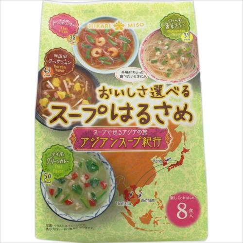 ※おいしさ選べる スープはるさめ アジアンスープ紀行 定番の人気シリーズPOINT ポイント 入荷 3980円以上送料無料 無料サンプルOK 8食入