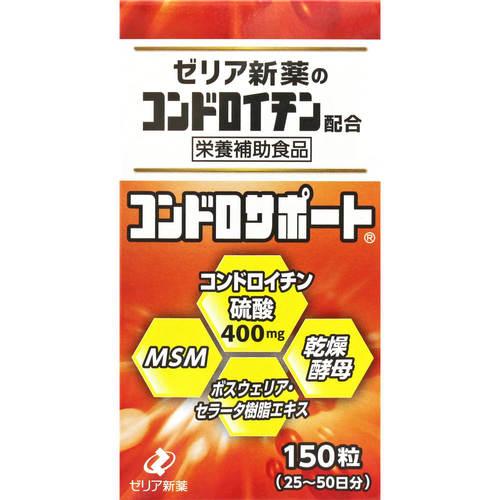 OUTLET SALE コンドロサポート 本日限定 45g 3980円以上送料無料 300mg×150粒